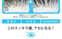 【マツエク】【ピオレ姫路】シャンプーの大切さ