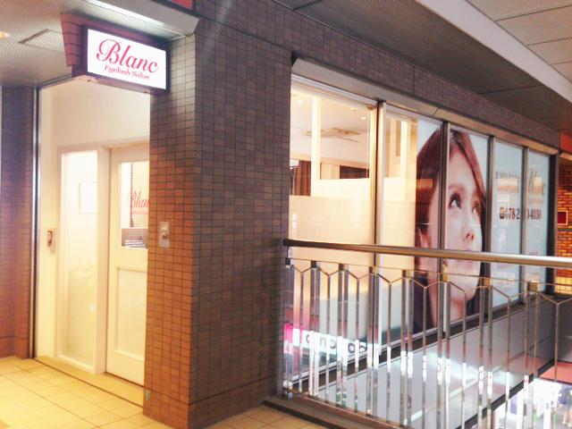 マツエクはJR六甲道店