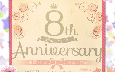 【イオン札幌元町店】Blancグループ8周年記念キャンペーン☆追加メニュー