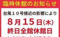 【8/15】台風10号の影響により、お休みのお知らせ
