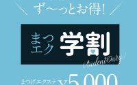 学割キャンペーンとってもお得な120本までで¥5000(税抜)☆