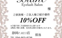 ご紹介で10%オフ☆ご家族、ご友人をご紹介下さい♪静岡パルコ店人気メニューがお互いお得に♪マツエクも眉のWAX脱毛もまつげカールも♪