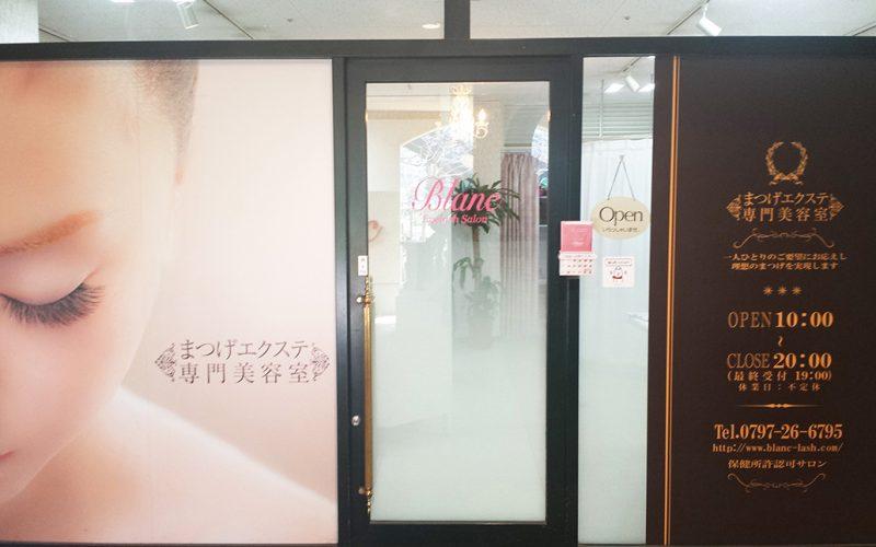 マツエクは宝塚駅前店