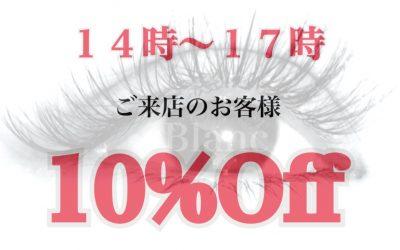 ◆14時~17時限定◆10%OFF