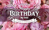 ★ 2月のお誕生日の方へ ★
