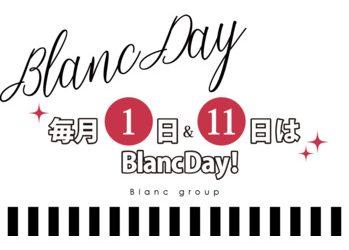 毎月1日・10日の 『お得に!綺麗に!』が叶うBlancデイ♪下まつ毛のマツエク30本も4Dマツエク40束もなんと1500円!