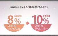 【Blanc富山CIC店】消費税法改正に伴うご請求に関するお知らせ