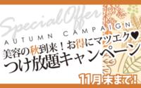 【富山CIC店】ご予約空き状況(10/24~10/29)