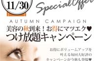 【富山CIC店】9/23~9/30までのご予約空き状況★