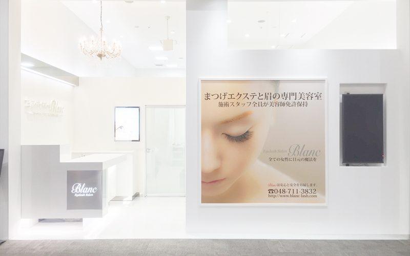 マツエクはイオンモール浦和美園店