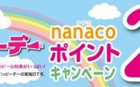 明日5/28(月)はハッピーデーです☆nanacoでお支払い頂くとnanacoポイントが2倍に!!