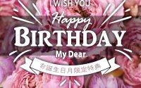 birthday特典☆誕生日月にご来店頂くととってもお得です!!