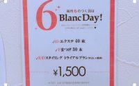 明日は6のつく日BlancDay♪